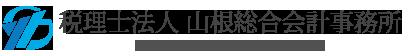 山根総合会計事務所