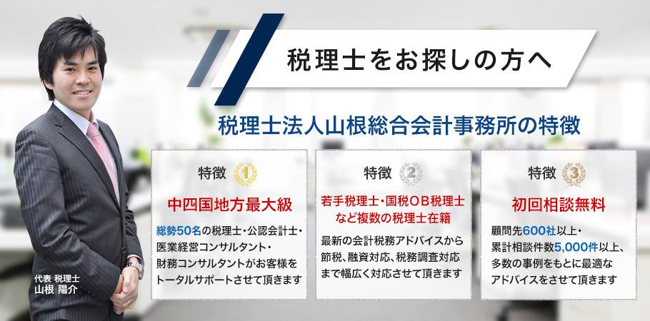 広島で税理士をお探しの方へ山根総合会計事務所
