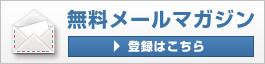 税務・無料メールマガジン